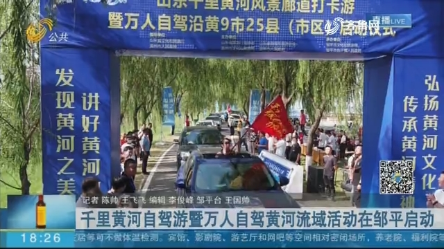 千里黄河自驾游暨万人自驾黄河流域活动在邹平启动