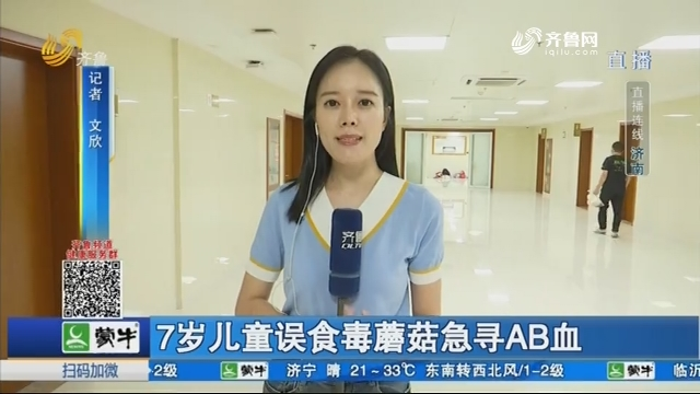 【直播連線】濟南:7歲兒童誤食毒蘑菇急尋AB型血
