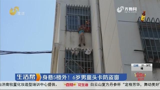 日照:身悬5楼外!6岁男童头卡防盗窗