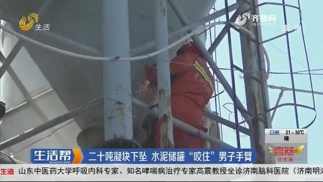 """菏泽:二十吨凝块下坠 水泥储罐""""咬住""""男子手臂"""