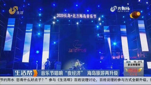 """长岛:音乐节唱响""""夜经济"""" 海岛旅游再升级"""