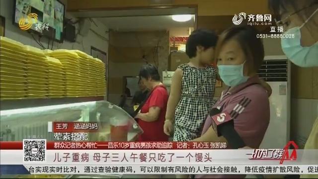 【群众记者热心帮忙——昌乐10岁重病男孩求助追踪】儿子重病 母子三人午餐只吃了一个馒头