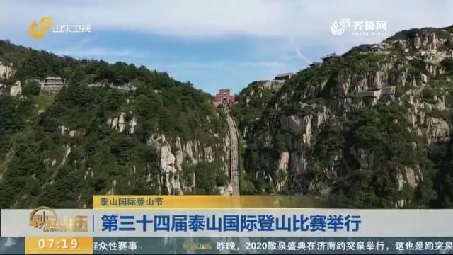 第三十四届泰山国际登山比赛举行