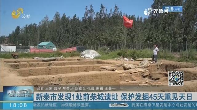 新泰市发现1处前柴城遗址 保护发掘45天重见天日