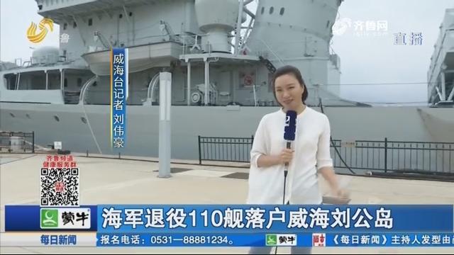海军退役110舰落户威海刘公岛