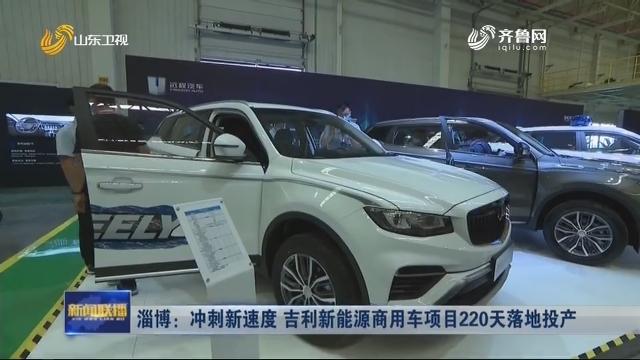 淄博:冲刺新速度 吉利新能源商用车项目220天落地投产