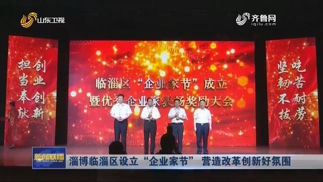 """淄博临淄区设立""""企业家节"""" 营造改革创新好氛围"""