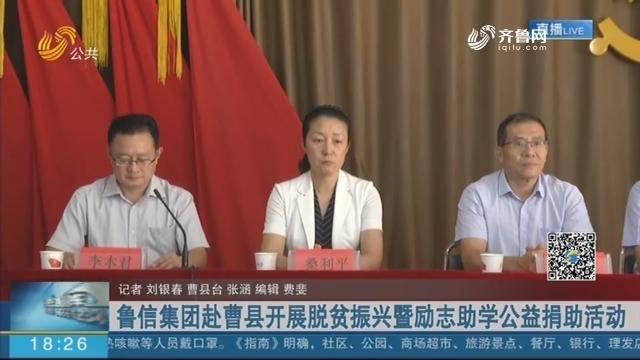 鲁信集团赴曹县开展脱贫振兴暨励志助学公益捐助活动