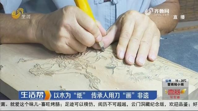 """聊城:以木为""""纸"""" 传承人用刀""""画""""非遗"""