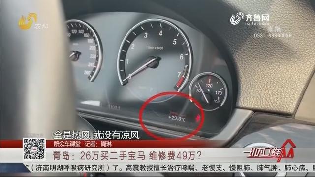 【群众车课堂】青岛:26万买二手宝马 维修费49万?