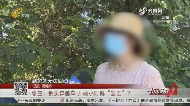 """枣庄:新买奔驰车 开两小时就""""罢工""""?"""
