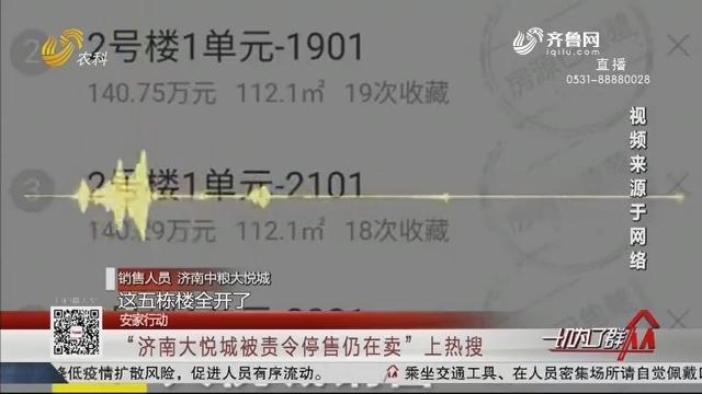"""【安家行动】""""济南大悦城被责令停售仍在卖""""上热搜"""