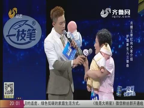 20200907《我是大明星》:月嫂王翠红向大家介绍护理新生儿三部曲