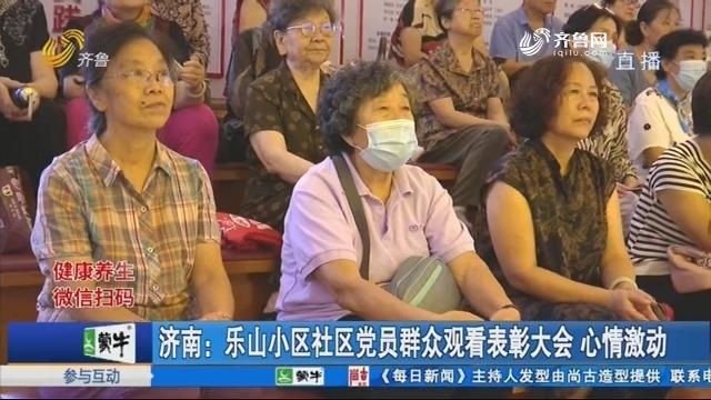 济南:乐山小区社区党员群众观看表彰大会 心情激动