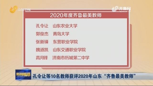 """孔令让等10名教师获评2020年山东""""齐鲁最美教师"""""""