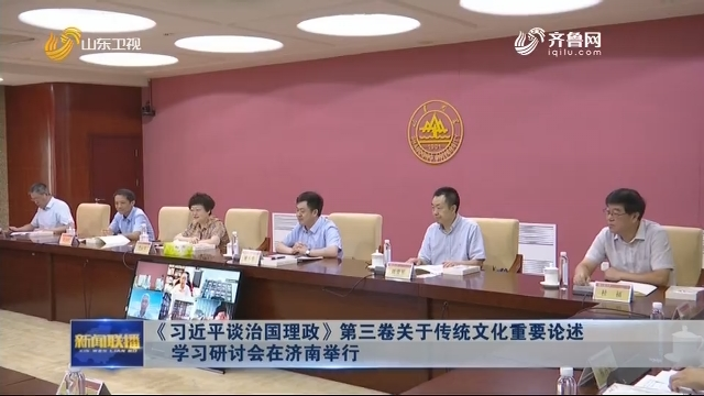 《习近平谈治国理政》第三卷关于传统文化重要论述学习研讨会在济南举行