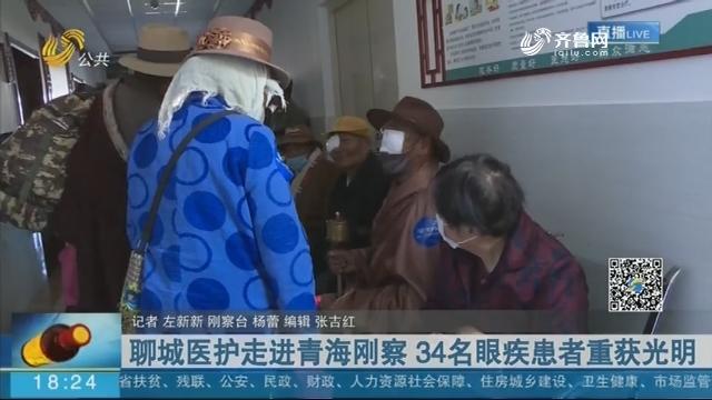 聊城医护走进青海刚察 34名眼疾患者重获光明