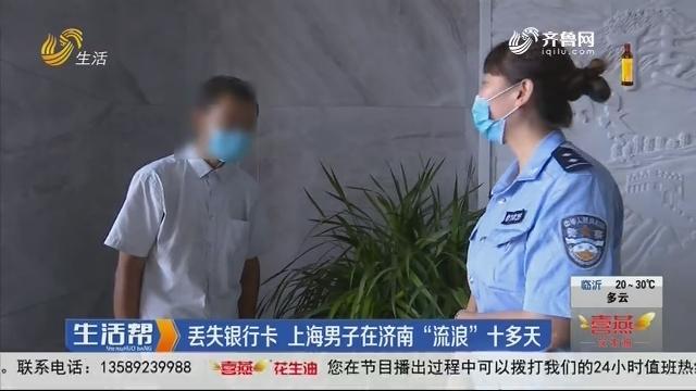 """丢失银行卡 上海男子在济南""""流浪""""十多天"""
