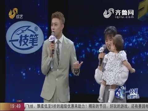 20200908《我是大明星》:丁喆被小萌娃拒绝抱抱