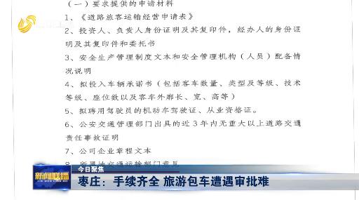 【今日聚焦】枣庄:手续齐全 旅游包车遭遇审批难
