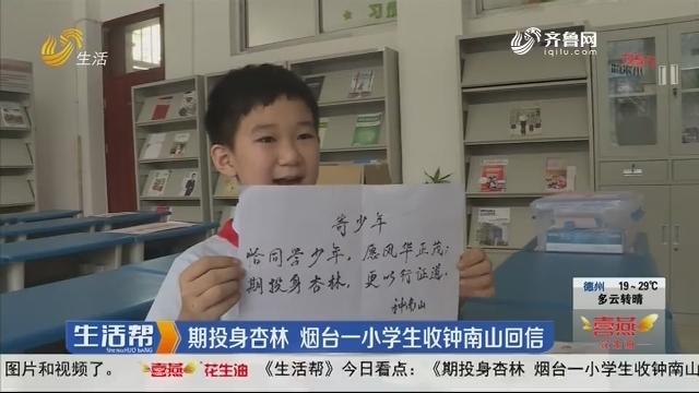 期投身杏林 烟台一小学生收钟南山回信