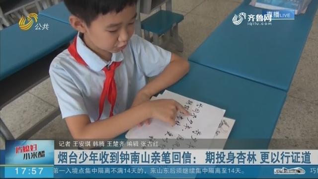 烟台少年收到钟南山亲笔回信:期投身杏林 更以行证道