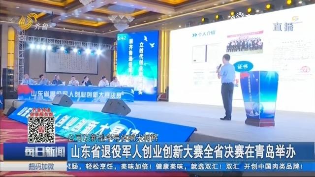 山东省退役军人创业创新大赛全省决赛在青岛举办