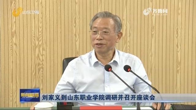 刘家义到山东职业学院调研并召开座谈会