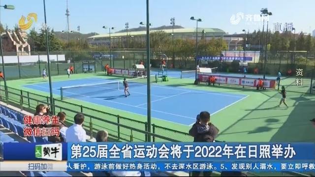 第25届全省运动会将于2022年在日照举办