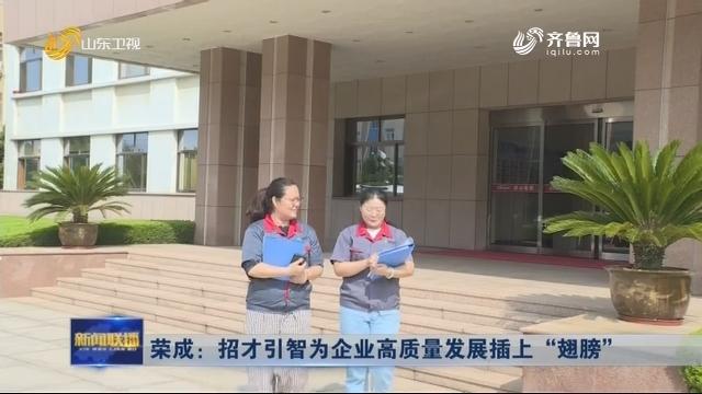 """荣成:招才引智为企业高质量发展插上""""翅膀"""""""