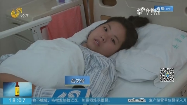 费县14岁少女遭遇车祸双腿截肢 爱心接力进行中