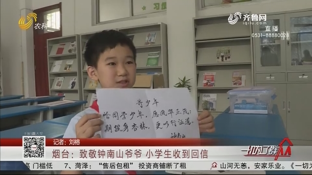 烟台:致敬钟南山爷爷 小学生收到回信