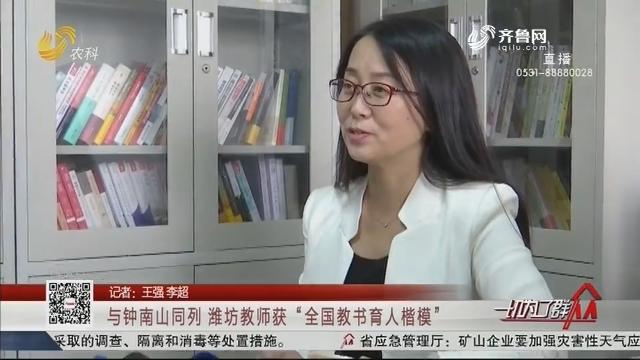 """与钟南山同列 潍坊教师获""""全国教书育人楷模"""""""