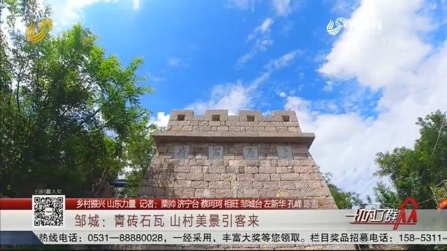 【乡村振兴 山东力量】邹城:青砖石瓦 山村美景引客来