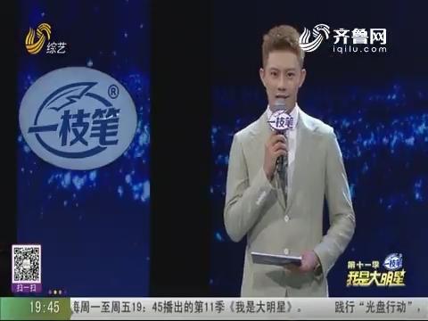 20200909《我是大明星》:闫寒再次受邀互动 首次尝试抛扇技艺