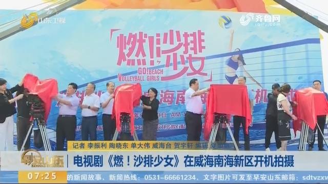 电视剧《燃!沙排少女》在威海南海新区开机拍摄