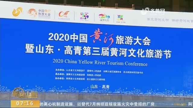 第四届中国黄河旅游大会在淄博高青举行