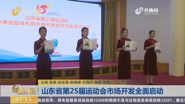 山东省第25届运动会市场开发全面启动