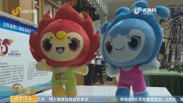 山东省第25届运动会会徽 吉祥物发布