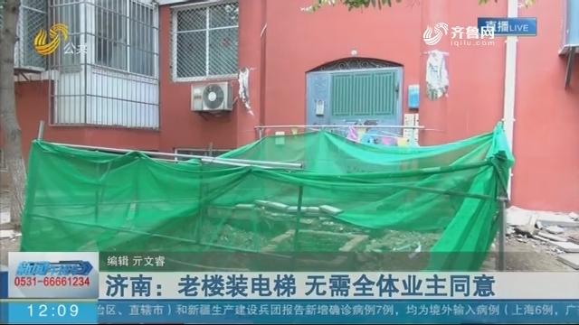 济南:老楼装电梯 无需全体业主同意