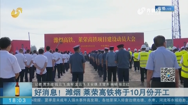 好消息!潍烟 莱荣高铁将于10月份开工