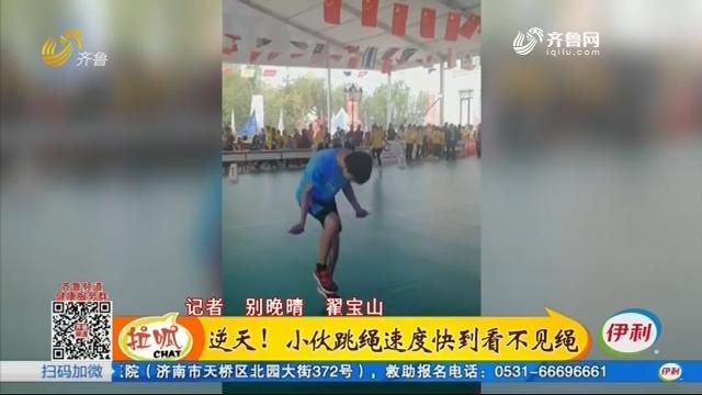 淄博:没想到!跳绳世界冠军的教练不会跳绳