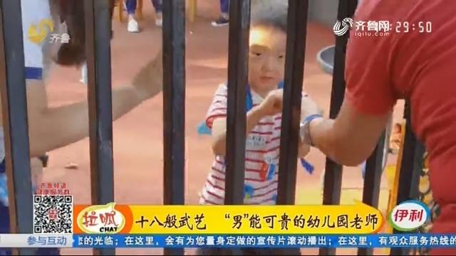 """济南:十八般武艺 """"男""""能可贵的幼儿园老师"""