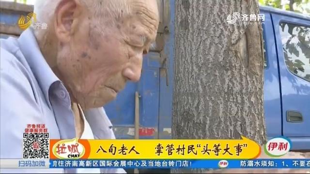 """枣庄:八旬老人 掌管村民""""头等大事"""""""