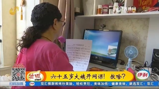 济南:六十五岁大姨开网课!教啥?
