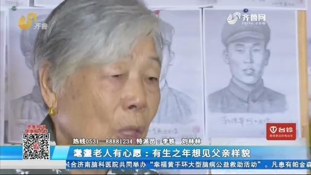【英烈面孔】耄耋老人有心愿:有生之年想见父亲样貌