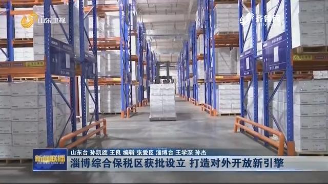 淄博综合保税区获批设立 打造对外开放新引擎