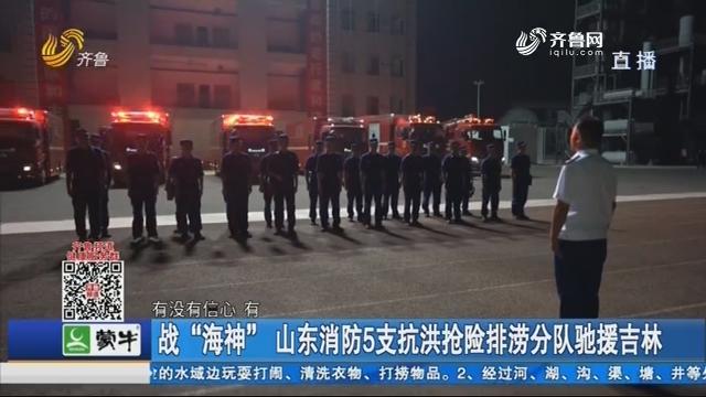 """战""""海神"""" 山东消防5支抗洪抢险排涝分队驰援吉林"""