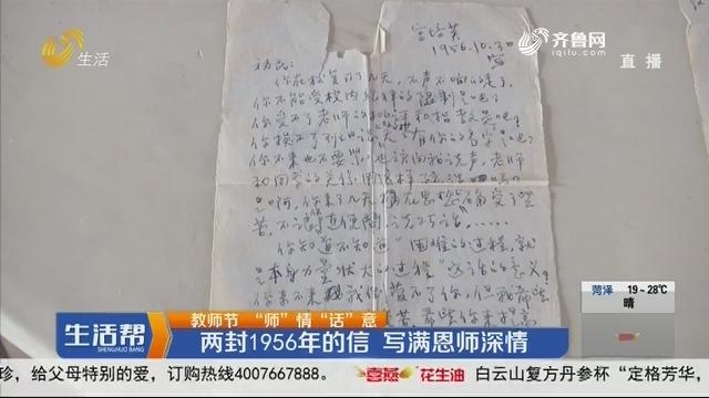 """【教师节""""师""""情""""话""""意】潍坊:两封1956年的信 写满恩师深情"""