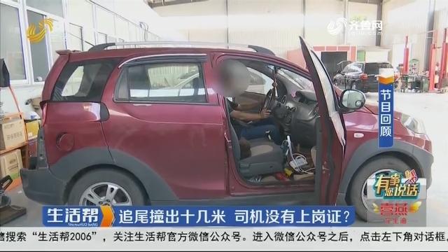【有事您说话】潍坊:追尾撞出十几米 司机没有上岗证?